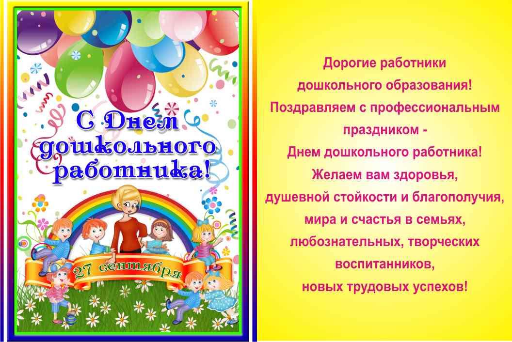 Поздравления на день дошкольного работника от коллег прикольные 158