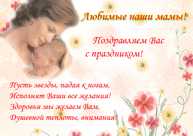 Поздравления к празднику день матери проза